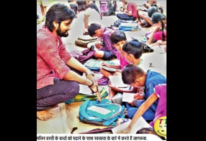 ये टीचर बना रहे गरीब बच्चों का फ्यूचर