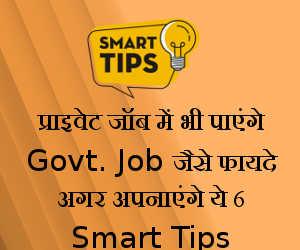 प्राइवेट जॉब में भी पाएंगे Govt. Job जैसे फायदे अगर अपनाएंगे ये 6 Smart Tips