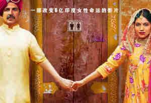 अक्षय कुमार की 'टॉयलेट' चीन में इस टाइटल से मचाएगी धमाल, रिलीज हो रही इतने स्क्रिन्स पर
