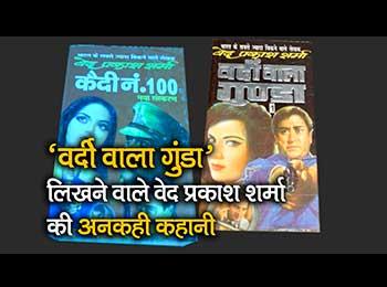 'वर्दी वाला गुंडा' लिखने वाले भारतीय उपन्यास सम्राट Ved Prakash Sharma की जिंदगी की अनछुई कहानी