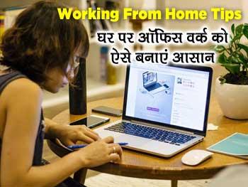 Working From Home Tips: अगर Coronavirus के कारण घर आ गया है पूरा ऑफिस वर्क, तो ऐसे बनाएं काम को आसान