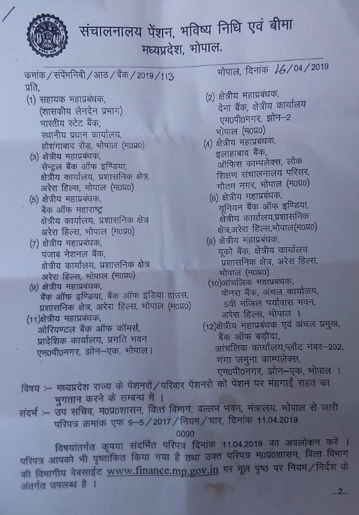 Madhyapradesh : निराश्रितों को मिलने वाली पेंशन में हुई वृद्धि, जानिए अब कितनी मिलेगी पेंशन – Mera Mandsaur News